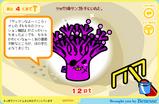091214−02ツッパリ毒サンゴ(12P)