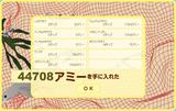 120301(2)44708アミー