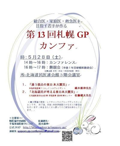 第13回札幌GPカンファ