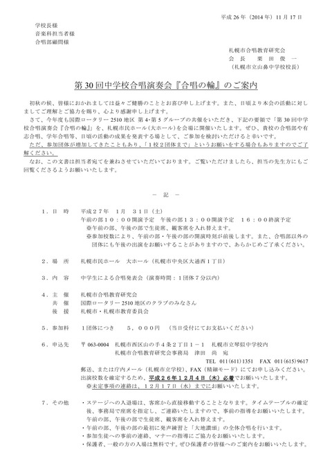 H26合唱演奏会参加のご案内_PAGE0000