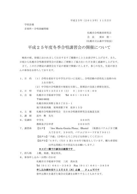 H25合唱講習会案内_PAGE0000