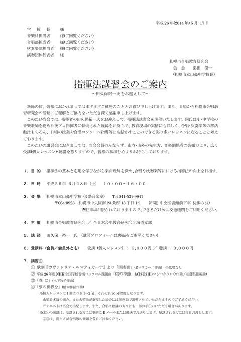 【合唱研】指揮者講習会案内(田久保先生)②_PAGE0000