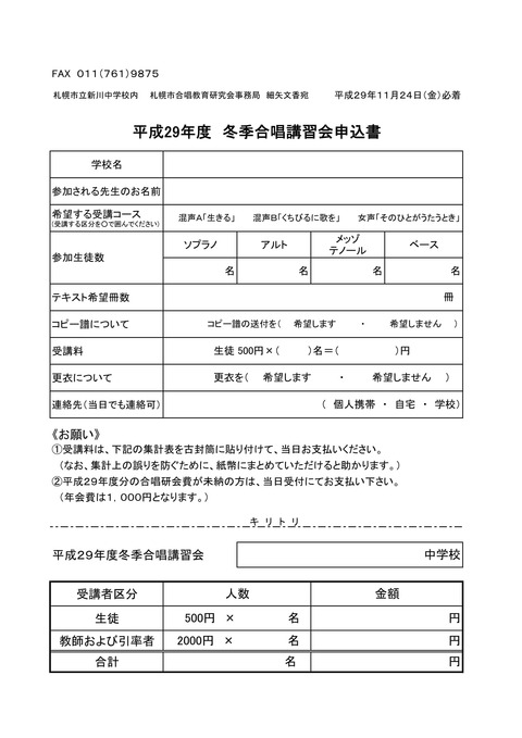 H29蜷亥罰遐泌・蟄」隰帷ソ堤筏霎シ譖ク-1
