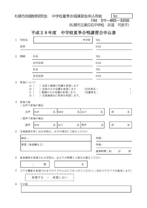 H28夏季講習会_ページ_4