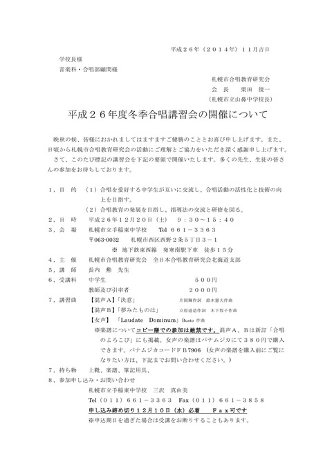 H26合唱講習会案内・申し込み[1]_PAGE0000