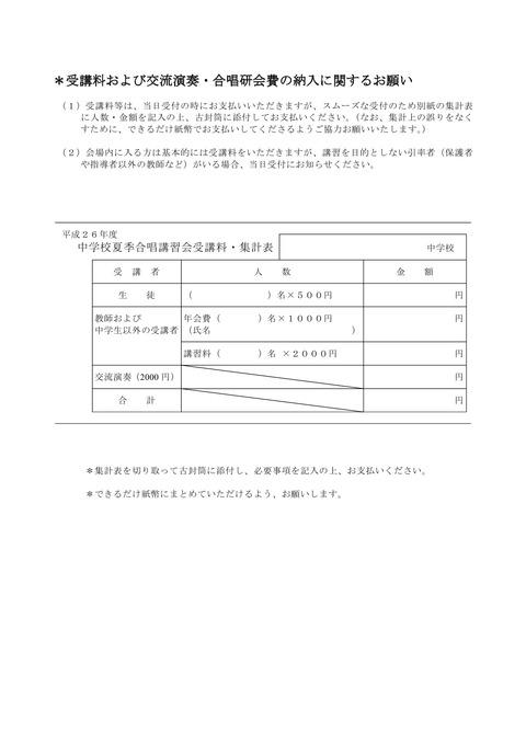【合唱研】夏期講習会要項 _PAGE0002