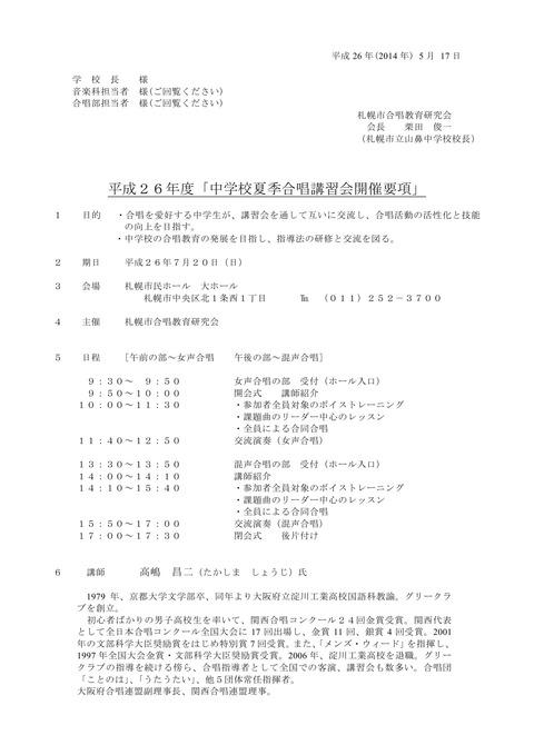 【合唱研】夏期講習会要項 _PAGE0000
