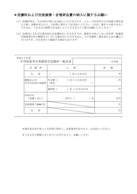 要項_PAGE0002
