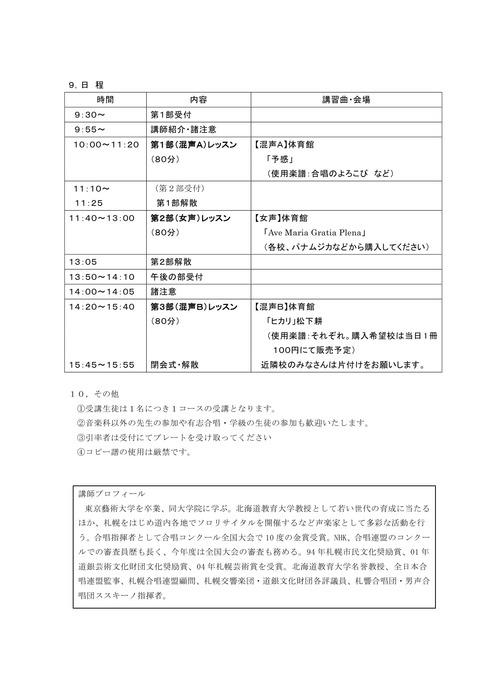 H25合唱講習会案内_PAGE0001