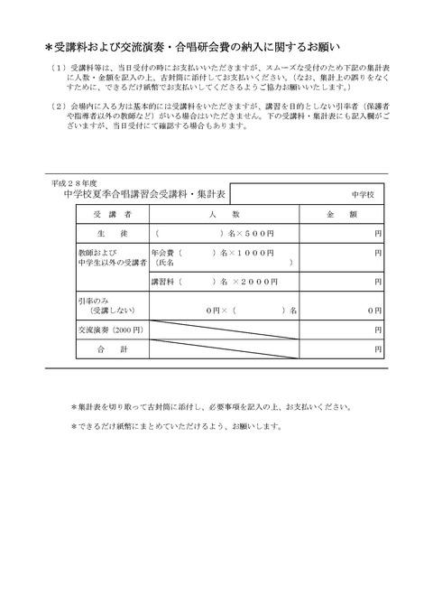 H28夏季講習会_ページ_3