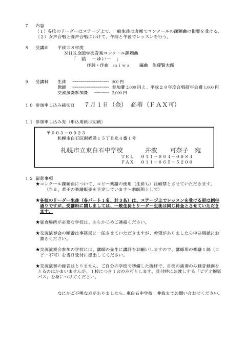 H28夏季講習会_ページ_2