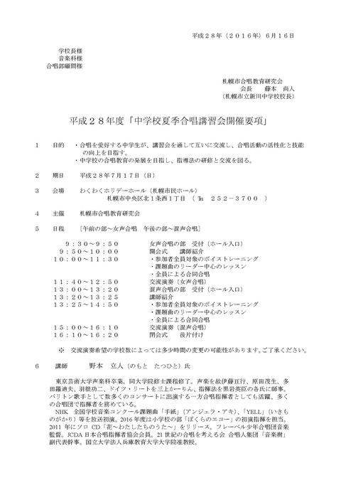 H28夏季講習会_ページ_1