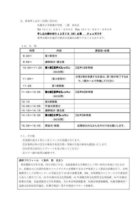 H28合唱講習会案内・申し込み_2