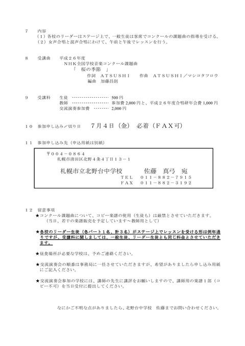 【合唱研】夏期講習会要項 _PAGE0001