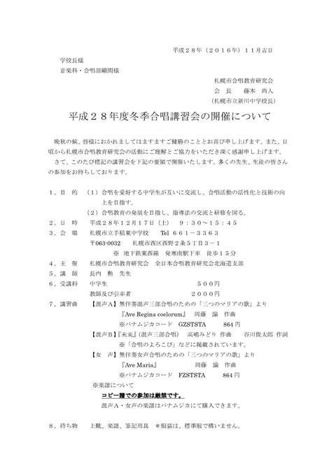 H28合唱講習会案内・申し込み_1