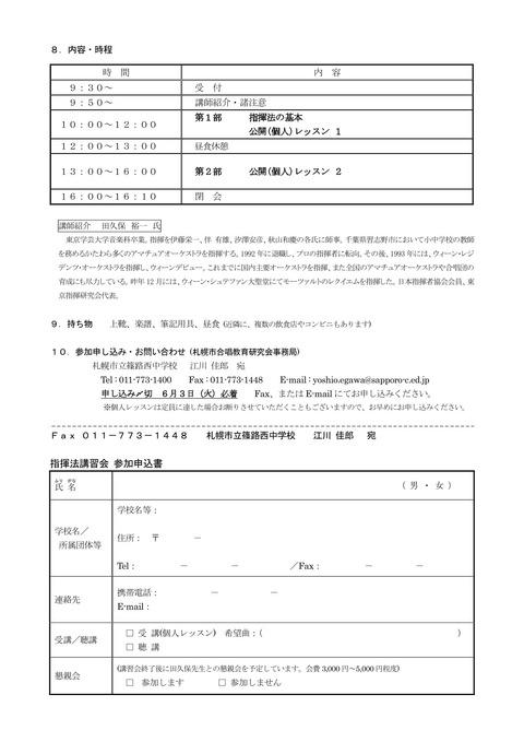 【合唱研】指揮者講習会案内(田久保先生)②_PAGE0001