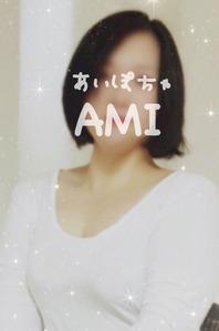 newあみ