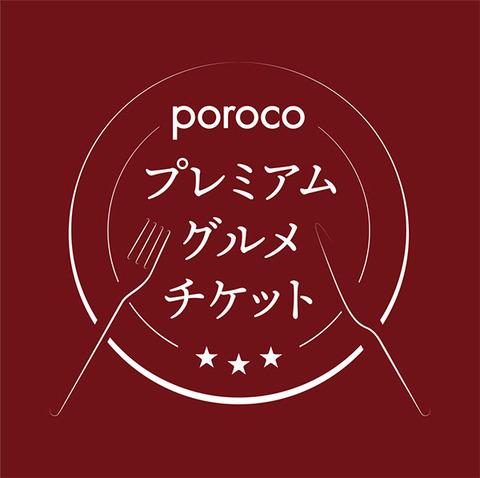 poroco_cf_logo_0