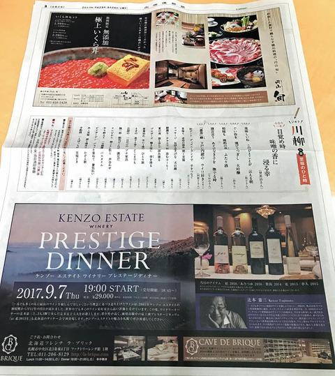 北海道新聞-1