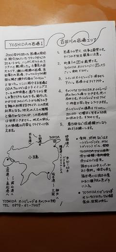 吉田の岩場