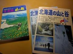 北海道の山と谷1998