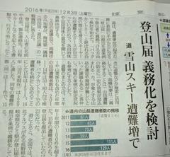 読売新聞「道、登山届義務化を検討」