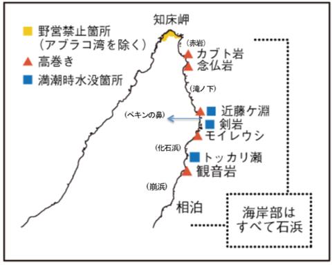 2_知床岬ルート図_pdf(1ページ)