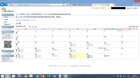 前日までの事前予約のカレンダー