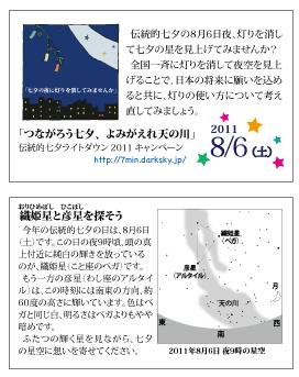 tanabata_bcard