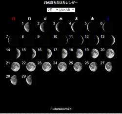 夜空のカレンダー - てんきとくらす [天気と生活情報