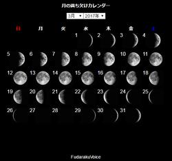月の満ち欠けカレンダー   明け六つ暮れ六つ計算