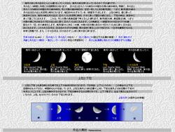 月の呼び名と月齢(月相と月齢)