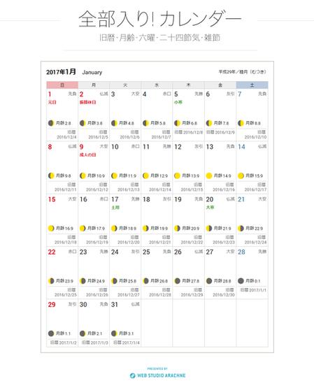 カレンダー(2017年1月)
