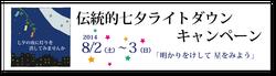 banner2014