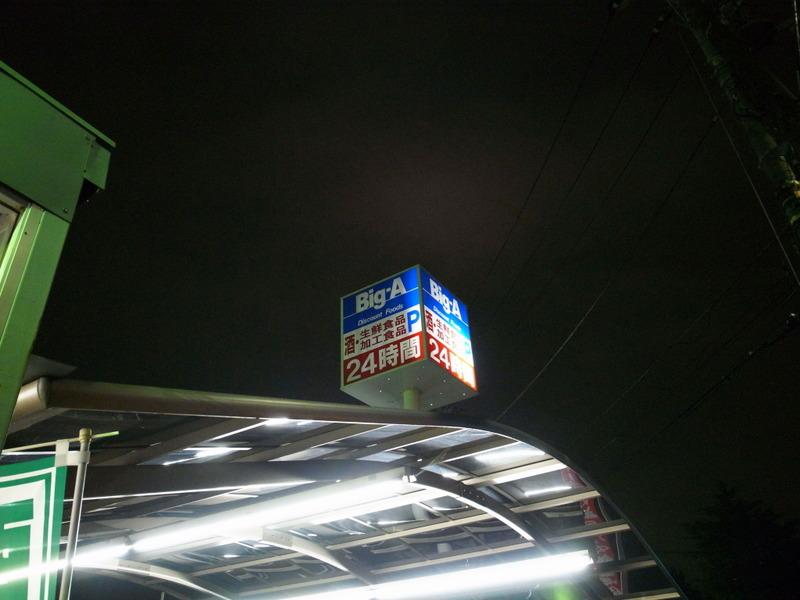 R0200992