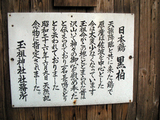 070527山口玉祖神社黒柏説明