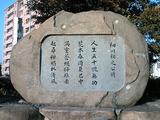 細川頼之の碑