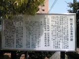 細川頼之の碑解説