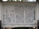 070527山口玉祖神社由緒