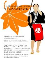 [画像]秋祭りチラシオモテ面