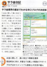 学研「最新人気ブログ ランキング200」