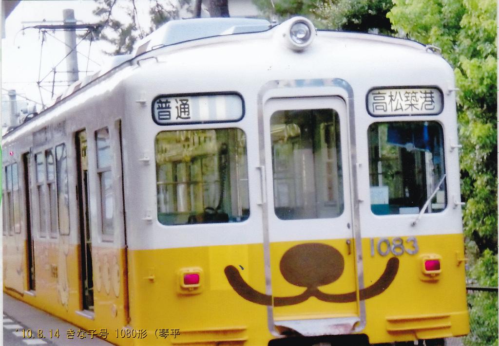 懐かしの写真…きなこ電車を琴電で。