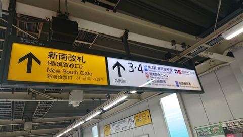 羽沢横浜国大に行ってきた。