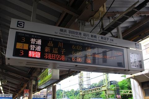 '19/07/30 八景で朝ラッシュを撮る!!