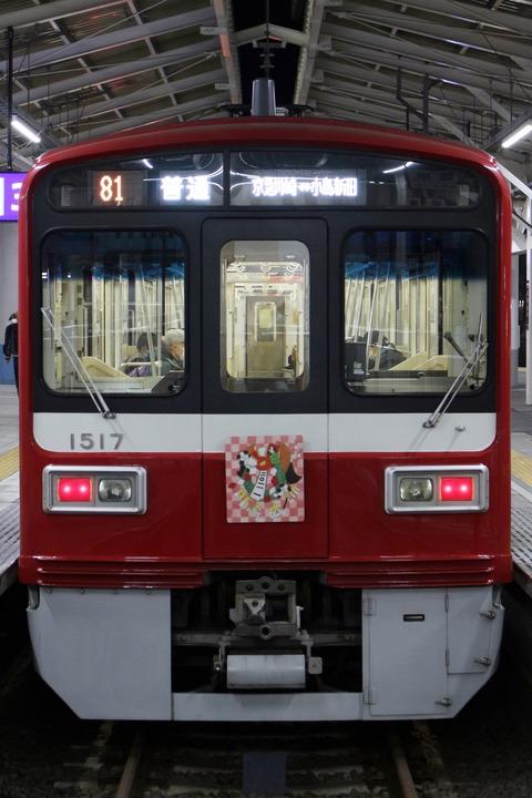 新年は、京浜急行で爽やかにスタートです!('21.01.01)