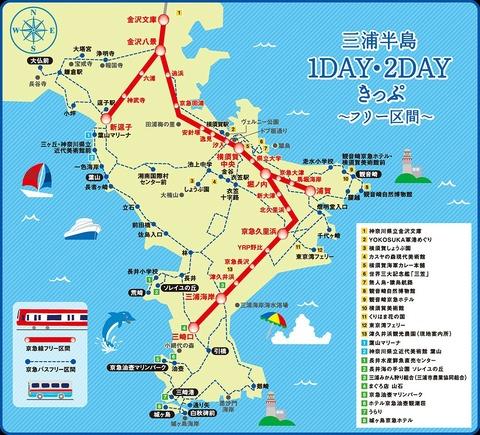 〜三浦半島1Day・2Dayきっぷ〜
