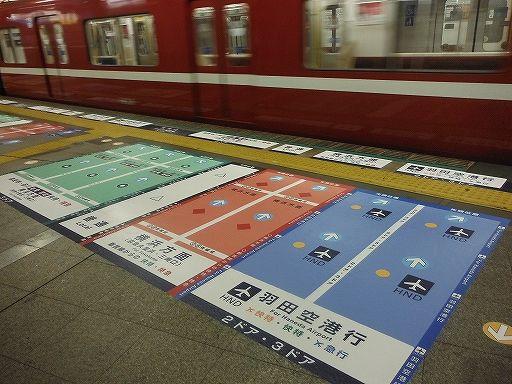 品川駅新乗車目標から1年…。