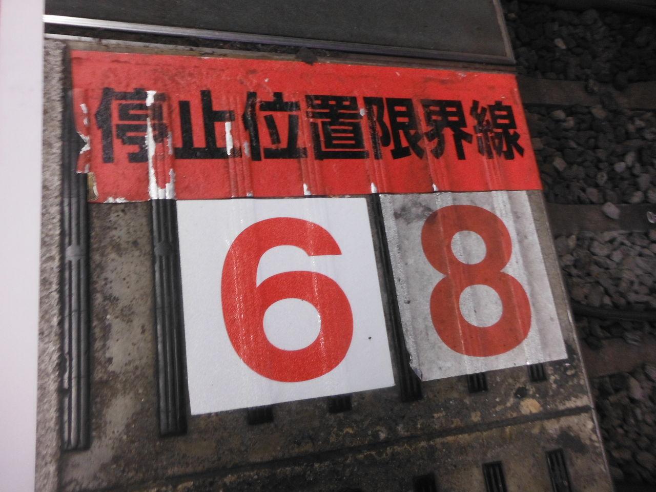 2017/04/29 京急品川の新しい乗車位置を撮る! その2