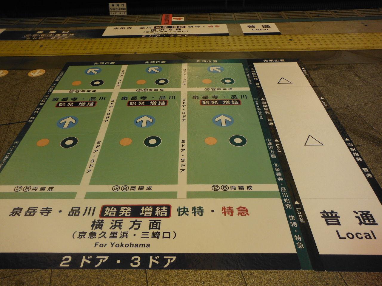 2017/04/29 京急品川の新しい乗車位置を撮る! その3