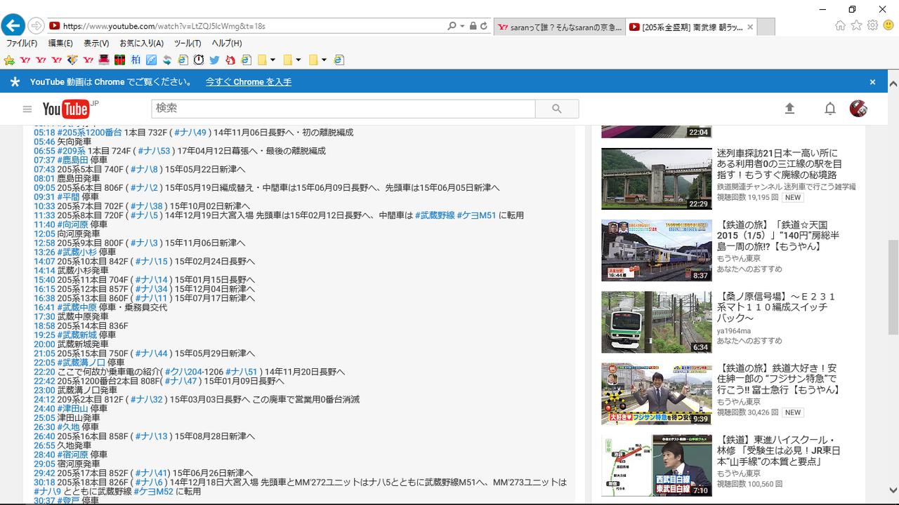 [動画] 前面展望 朝ラッシュ 205系南武線 川崎~登戸
